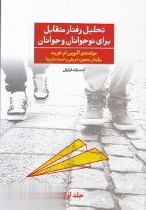 تحليل رفتار متقابل براي نوجوانان و جوانان(1)فراروان *