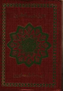 قرآن (نيريزي ـ كاشف ـ وزيري ـ بدون قاب)