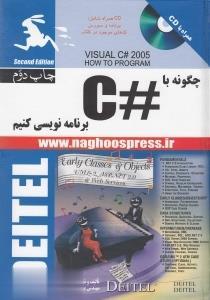 چگونه با #C برنامه نويسي كنيم (با CD)
