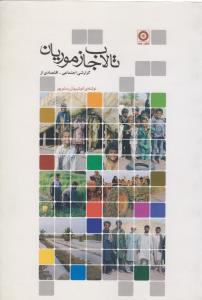 گزارش اجتماعي-اقتصادي از تالاب جازموريان
