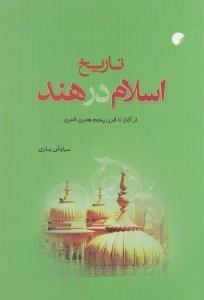 تاريخ اسلام در هند (از آغاز تا قرن پنجم هجري قمري)