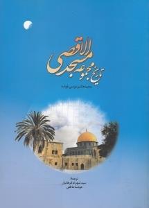 تاريخ مجموعه مسجدالاقصي