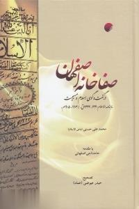صفاخانه اصفهان در گفتوگوي اسلام و مسيحيت