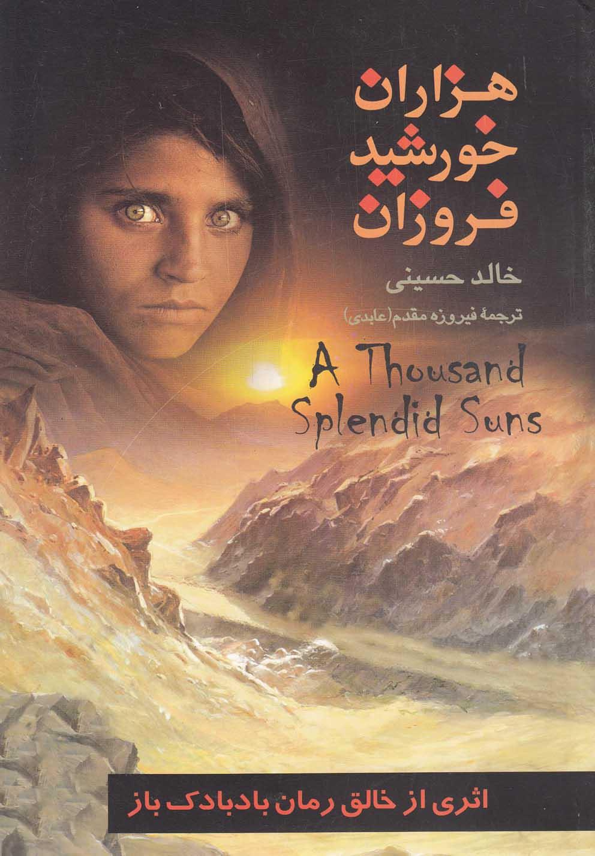 هزاران خورشيد فروزان(تهران)