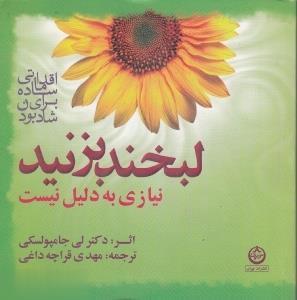 لبخند بزنيد(نيازيبهدليلنيست)تهران