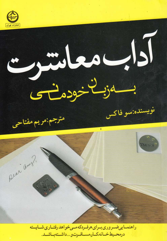 آداب معاشرت به زبان خودماني(تهران)