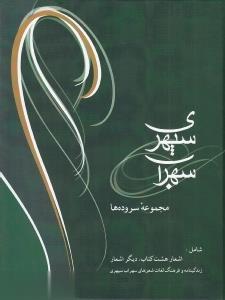 سهراب سپهري(سرودهها،باسيدي،وزيري)شادان