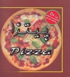 پيتزا (بيش از 50 دستور پخت لذيذ و خوشمزه...)،(گلاسه،باجعبه)