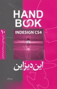 اينديزاين Indesign CS4 (مجموعه آموزش نرمافزارهاي گرافيكي 10 Hand Book)