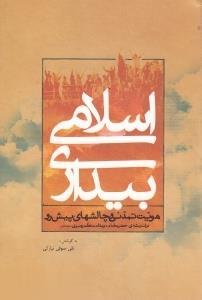 بيداري اسلامي (هويت تمدني و چالشهاي پيشرو)