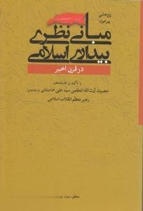 پژوهشي پيرامون مباني نظري بيداري اسلامي در قرن اخير