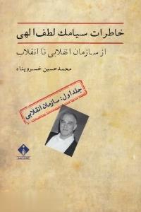 خاطرات سيامك لطفالهي(2جلدي)خجسته