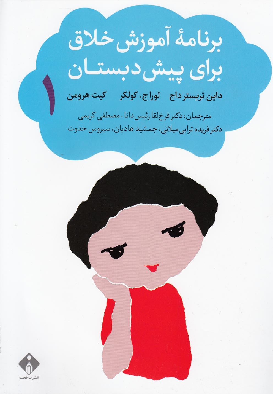برنامه آموزش خلاق پيش(2جلدي)خجسته