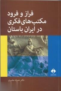 فراز و فرود مکتبهای فکری در ایران باستان(خجسته)