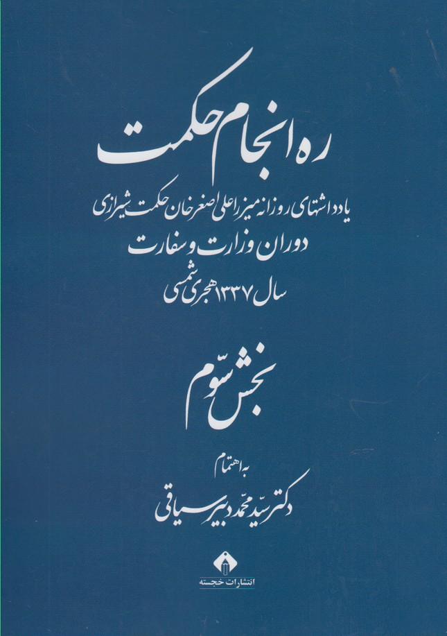 ره انجام حكمت(3جلدي)خجسته