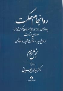 مجموعه رهانجام حكمت 2 (3 جلدي)