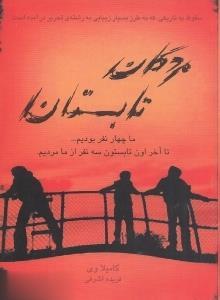 مردگان تابستان(سقوطيبهتاريكي)ايرانبان *