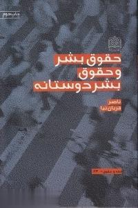 حقوق بشر و حقوق بشردوستانه