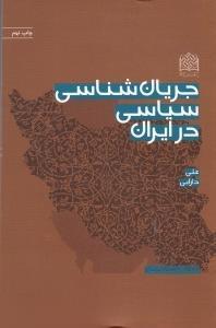 جريانشناسي سياسي در ايران