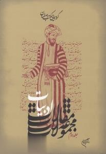 گردهمايي مكتب اصفهان مجموعه مقالات ادبيات 2 (2 جلدي)