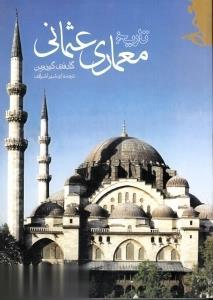 تاريخ معماري عثماني