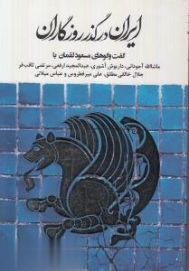 ايران در گذر روزگاران
