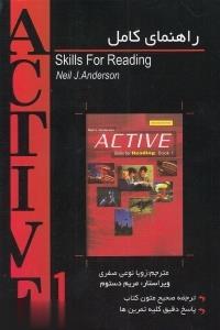 راهنماي كامل Active Skills for Reading 1