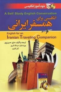 انگليسي براي همسفر ايراني