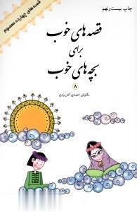 قصههاي خوب براي بچههاي خوب 8/چهارده معصوم