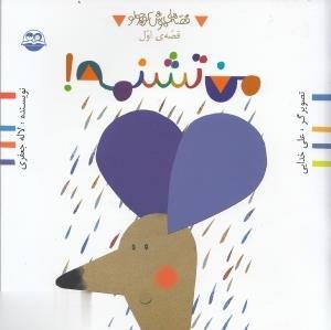 من تشنمه (قصههاي موش كوچولو 1) (تصويرگر علي خدايي)