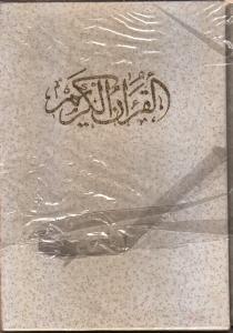 قرآن كريم (فخر رازي ـ با قاب)