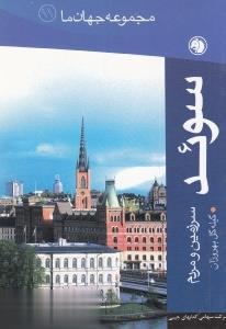 سوئد (مجموعه جهان ما 11)