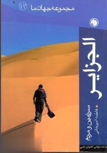 الجزاير (مجموعه جهان ما 14)