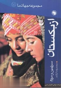 ازبكستان (مجموعه جهان ما 15)