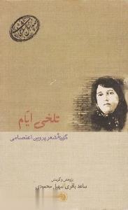 تلخي ايام گزيده شعر پروين اعتصامي (صدسال شعر فارسي 4)