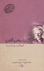 از درد سخن گفتن گزيده شعر مهرداد اوستا (صدسال شعر فارسي 8)