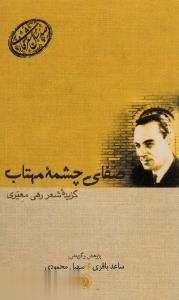 صفاي چشمه مهتاب گزيده شعر رهي معيري (صدسال شعر فارسي 7)