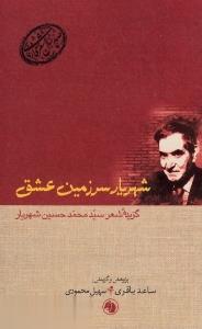 شهريار سرزمين عشق گزيده شعر سيدمحمدحسين شهريار (صدسال شعر فارسي 12)