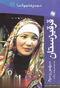 قرقيزستان (مجموعه جهان ما 27)