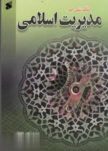 نگرشي بر مديريت اسلامي