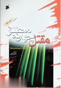 مقتل چهارده معصوم عليهم السلام 3