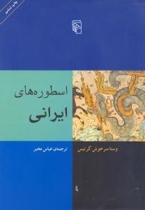 اسطورههاي ايراني