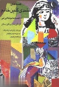 قصههاي مشدي گلين خانم 110 قصه عاميانه ايراني