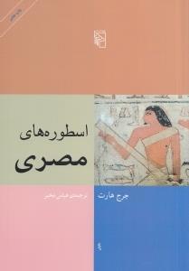 اسطورههاي مصري