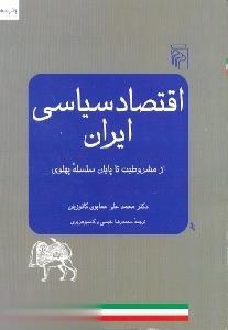 اقتصاد سياسي ايران:از مشروطيت تا پايان سلسله پهلوي