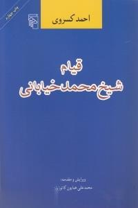 قيام شيخ محمد خياباني