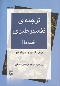 ترجمهي تفسيرطبري (قصهها)