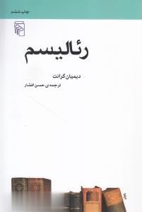 رئاليسم: از مجموعهي مكتبها،اصطلاحهاي ادبي و هنري