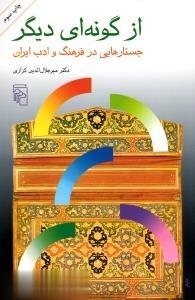 از گونهاي ديگر (جستارهايي در فرهنگ و ادب ايران)