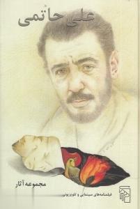 مجموعه آثار علي حاتمي (2 جلدي)